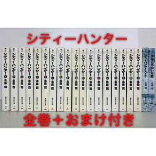 シュウエイシャ(集英社)のシティーハンター文庫版 全巻+おまけ付き(全巻セット)