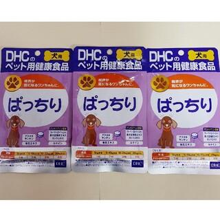 ディーエイチシー(DHC)のDHC ぱっちり 3袋(ペットフード)