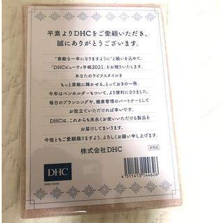 ディーエイチシー(DHC)のDHC 手帳(手帳)