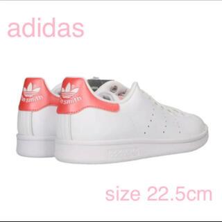 アディダス(adidas)の未使用 adidas アディダス スタンスミス 22.5cm(スニーカー)