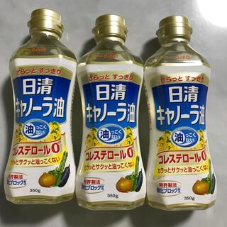 ニッシンショクヒン(日清食品)のキャノーラ油 3本(その他)