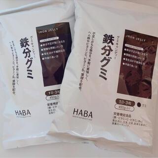 ハーバー(HABA)のHABA 鉄分グミ 3個セット 新品未開封(その他)