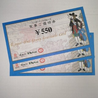リンガーハット(リンガーハット)のリンガーハット 株主優待 1650円分 ★最新(レストラン/食事券)