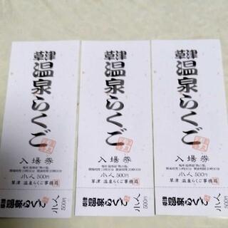 草津温泉らくご 小人3枚(落語)