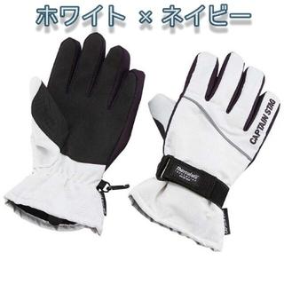 キャプテンスタッグ(CAPTAIN STAG)の◎最安値◎ スキー & スノーボード用 グローブ 手袋 レディース M(ウエア/装備)