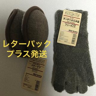 ムジルシリョウヒン(MUJI (無印良品))の【無印良品】イヤーマフ&タッチパネル手袋(手袋)