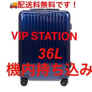 リモワ(RIMOWA)の新品 リモワ RIMOWA キャリーバック 83253604 36L ブルー(旅行用品)