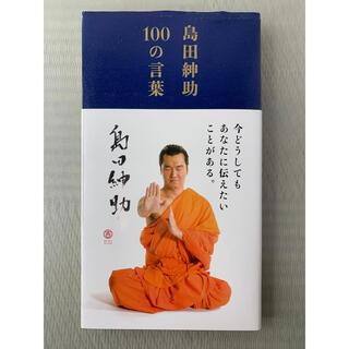 島田紳介 100の言葉(その他)