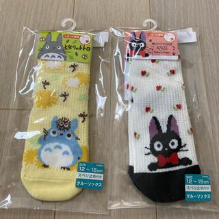 ジブリ(ジブリ)のお値下げ!トトロ 靴下☆12〜15㎝(靴下/タイツ)