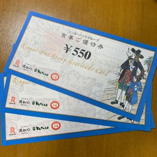 リンガーハット(リンガーハット)のリンガーハット 食事ご優待券 1650円分(レストラン/食事券)