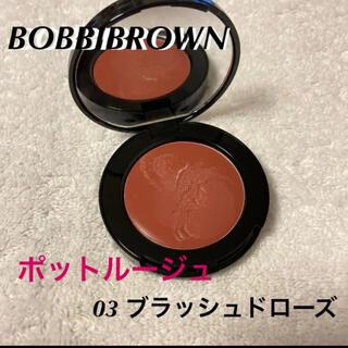 ボビイブラウン(BOBBI BROWN)のBOBBIBROWN ポットルージュ 03 ブラッシュドローズ(チーク)