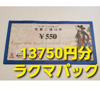リンガーハット 株主優待券25枚(レストラン/食事券)