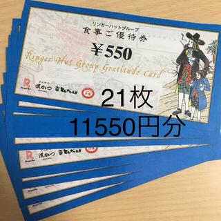 リンガーハット(リンガーハット)の【最新】リンガーハット 株主優待 21枚 11550円分(レストラン/食事券)