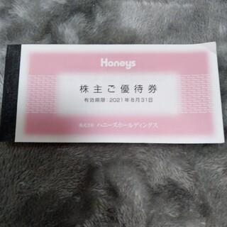 ハニーズ(HONEYS)のハニーズ 株主優待券3000円分(ショッピング)