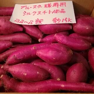 ブルースター様専用 超お得!訳☆オーダー☆しっとり甘いシルクAB品約15Kです。(野菜)