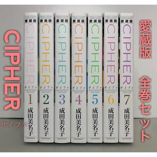 ハクセンシャ(白泉社)のCIPHERサイファ 愛蔵版 全巻セット(全巻セット)