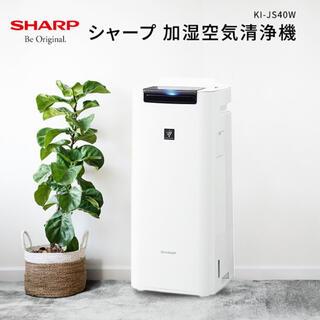 シャープ(SHARP)のシャープ 加湿空気清浄機 KI-JS40W プラズマクラスター(空気清浄器)