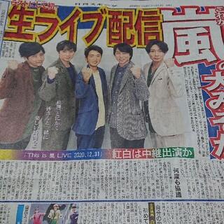 アラシ(嵐)の嵐 日刊スポーツ新聞記事(印刷物)