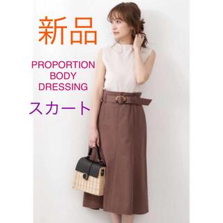 プロポーションボディドレッシング(PROPORTION BODY DRESSING)のPROPORTION BODY DRESSING スカート(ロングスカート)