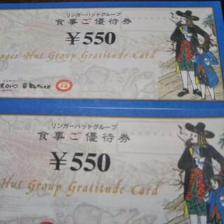 リンガーハット優待 1100円分(レストラン/食事券)