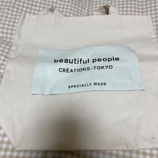 ビューティフルピープル(beautiful people)のbeautiful people トートバッグ(トートバッグ)