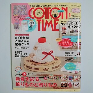 COTTON TIME (コットン タイム) 2015年 01月号 付録なし
