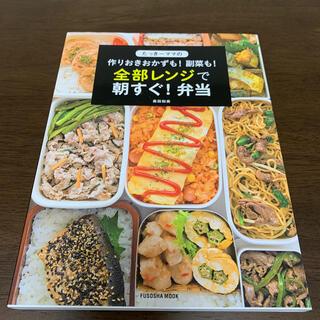 タカラジマシャ(宝島社)のたっきーママの全部レンジで朝すぐ弁当(料理/グルメ)
