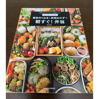 タカラジマシャ(宝島社)のたっきーママの朝すぐ弁当(料理/グルメ)