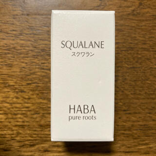 ハーバー(HABA)のHABA スクワラン 化粧オイル 15ml(オイル/美容液)