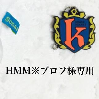 HMM※プロフ必読様(その他)