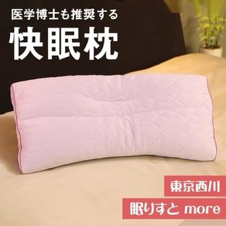 西川 - 東京西川 眠りすと枕 カバー付
