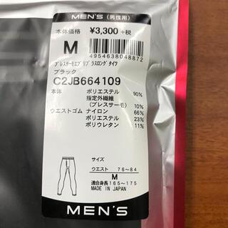ミズノ(MIZUNO)のミズノ ブレスサーモ ロングタイツ/M エブリプラス(その他)