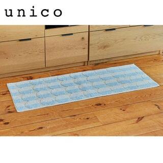 ウニコ(unico)のUNICO TAYSIKUU/180cm×45cm/ブルーキッチンマット(キッチンマット)