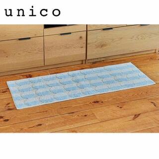 ウニコ(unico)のUNICO TAYSIKUU 180cm×45cm/ブルーキッチンマット(キッチンマット)