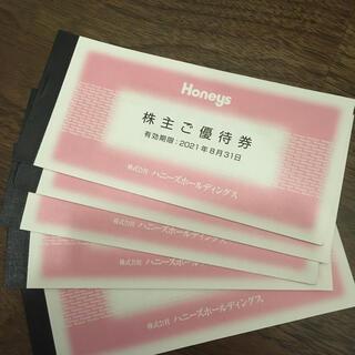 ハニーズ(HONEYS)のハニーズ 株主優待券 19000円分(ショッピング)