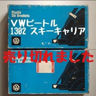Volkswagen - 空冷ワーゲン  VW純正スキーキャリア Volks wagen