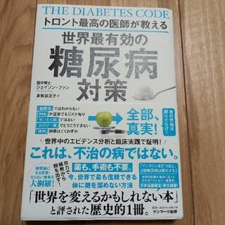 サンマークシュッパン(サンマーク出版)の世界最有効の糖尿病対策(健康/医学)