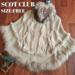スコットクラブ(SCOT CLUB)のスコットクラブ SCOTCLUB ファー ニット ポンチョ(ポンチョ)