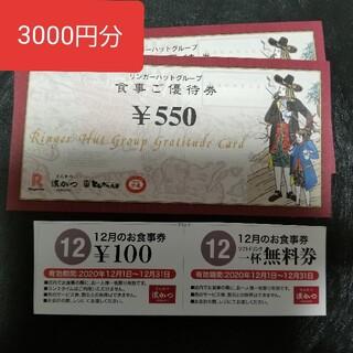 リンガーハット株主優待券550円×6枚=3300円分です➕100円引き➕ドリンク(レストラン/食事券)