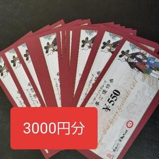 リンガーハット株主優待券550円×6枚=3300円分です。食事ご優待券(レストラン/食事券)