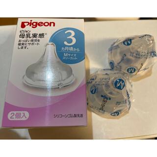 ピジョン(Pigeon)の【SK◆Lauren様専用】Pigeon ピジョン 母乳実感 乳首 M 2個 (哺乳ビン用乳首)