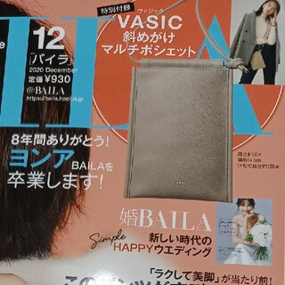 シュウエイシャ(集英社)のBAILAバイラ☆12月号付録VASIC斜めがけマルチポシェット(ショルダーバッグ)