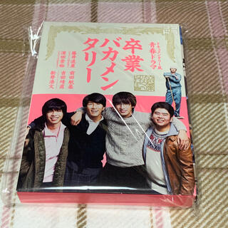ジャニーズウエスト(ジャニーズWEST)の卒業バカメンタリー DVD(TVドラマ)