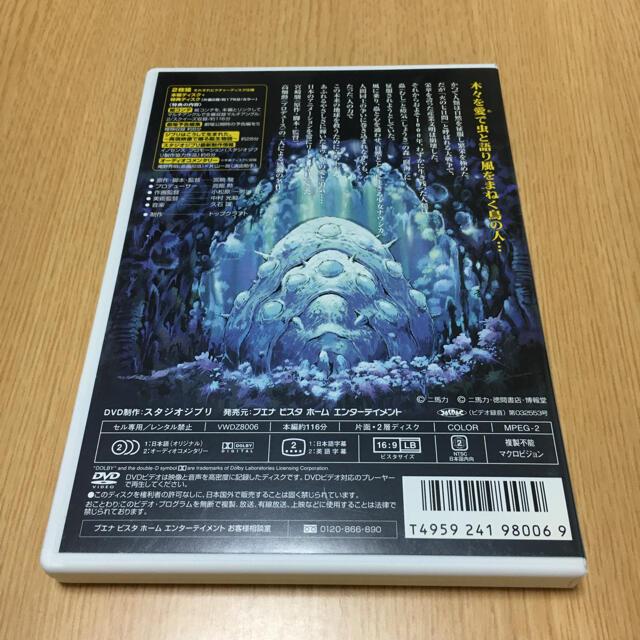 ジブリ(ジブリ)の風の谷のナウシカ DVD 2枚組 スタジオジブリ エンタメ/ホビーのDVD/ブルーレイ(アニメ)の商品写真