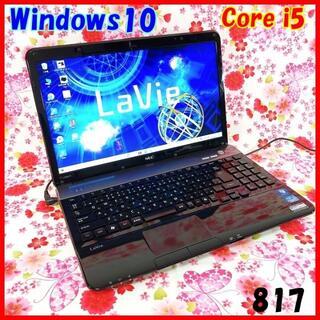 エヌイーシー(NEC)のノートパソコン本体♪Corei5♪新品SSD♪Blu-ray♪Windows10(ノートPC)
