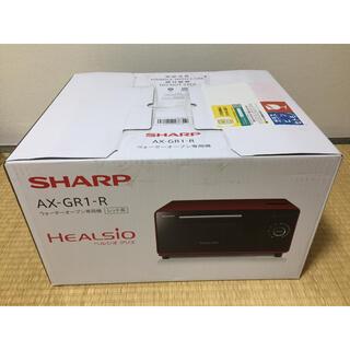 シャープ(SHARP)のシャープ ヘルシオ グリエ AX-GR1 トースター(調理機器)