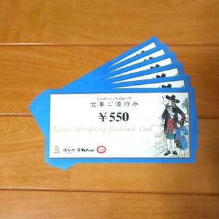 リンガーハット(リンガーハット)のリンガーハット 株主優待券 3300円分(レストラン/食事券)