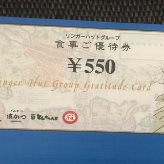 リンガーハット(リンガーハット)の最新 リンガーハット 株主優待券7枚3850円分(レストラン/食事券)