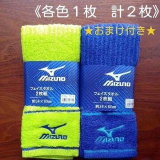 ミズノ(MIZUNO)の黄・紺《MIZUNO ミズノ フェイスタオル 2枚》(タオル/バス用品)