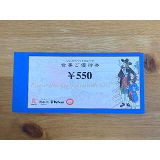 【匿名・追跡・補償あり】リンガーハット 株主優待券 13750円分 (レストラン/食事券)
